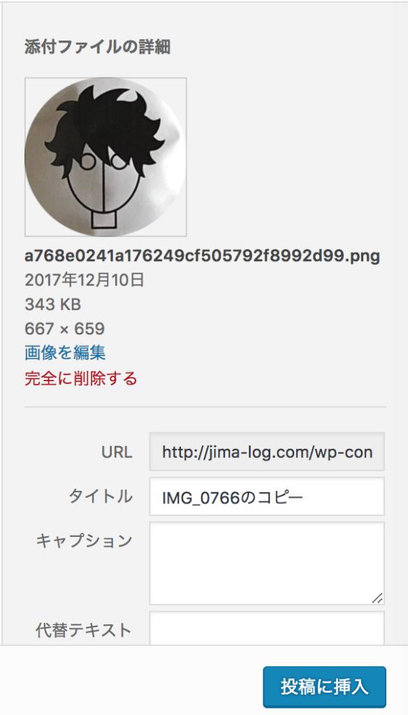 WP 添付ファイルの詳細