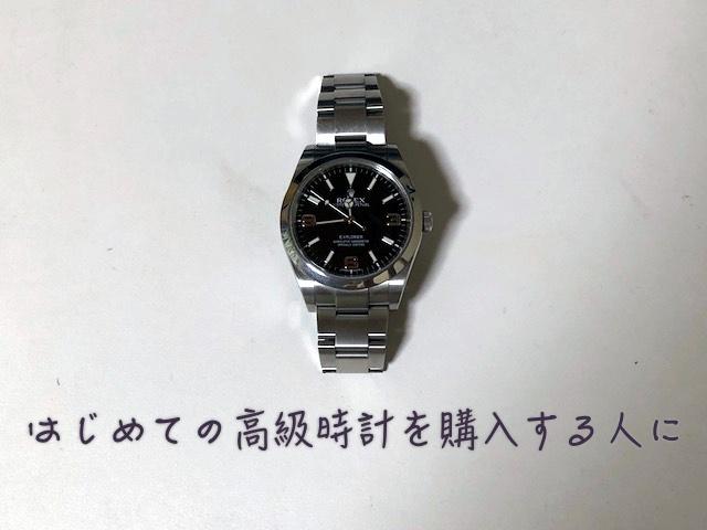 はじめて高級時計を購入する人へ