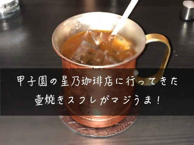 星乃珈琲店 甲子園店