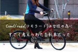 ComO'rade(コモラード)