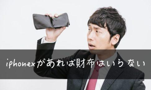 iPhoneXがあれば財布はいらない