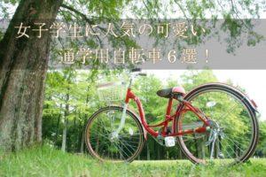 通学用自転車6選!