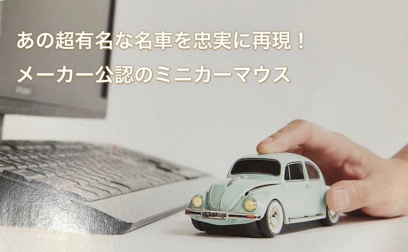 メーカー公認のミニカーマウス