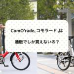 ComO'rade(コモラード)は通販でしか買えないの?