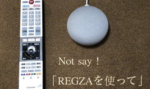 Not say REGZAを使って