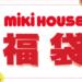 普段買えないMIKIHOUSE(ミキハウス)を2018年福袋で安くGETしよう!