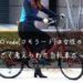 ComO'rade(コモラード)は2万円台で買える女性に優しいミニベロ