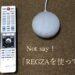 スマートスピーカーGoogle Homeで「REGZAを使って」を省略する方法。