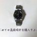 元時計屋店員が語る!はじめて高級時計を購入を考えている人へ